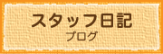 スタッフ日記 ブログ